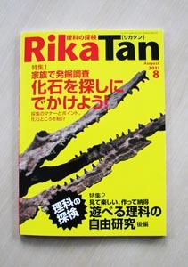 http://www.museum.ashoro.hokkaido.jp/html/column/20110802_01.jpg